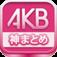 神まとめfor AKB48/SKE48/NMB48/HKT48/乃木坂46〜ブログ、ぐぐたす、スケジュールを紹介するまとめアプリ〜